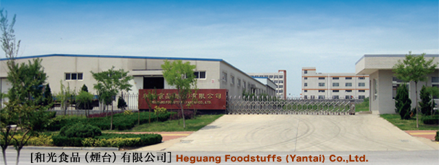 [和光食品(煙台)有限公司]Heguang Foodstuffs (Yantai) Co.,Ltd.